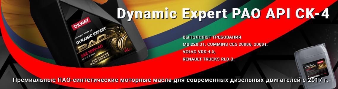 Dynamic Expert PAO