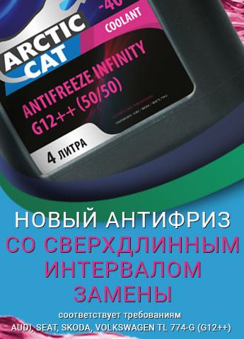 Antifreeze Infinity G12++