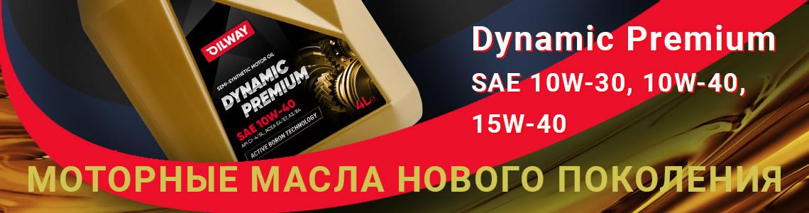 Dynamic Premium SAE 10W-30, 10W-40, 15W-40