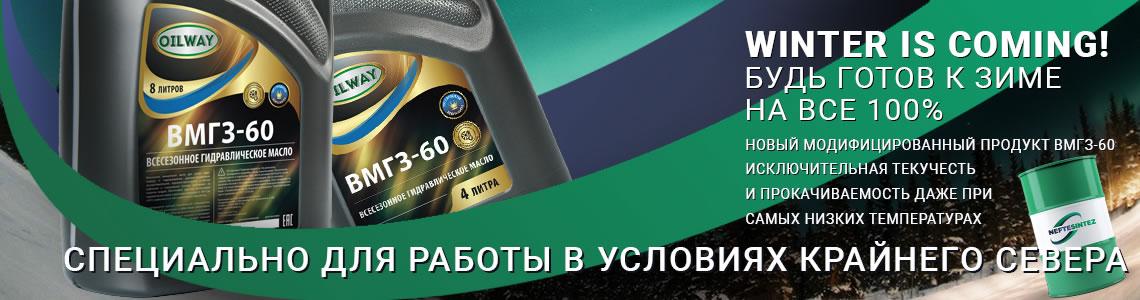 НОВЫЙ МОДИФИЦИРОВАННЫЙ ПРОДУКТ ВМГЗ-60